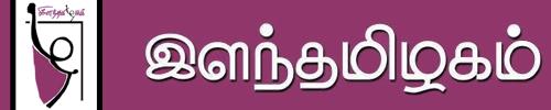 இளந்தமிழகம்   Young Tamil Nadu